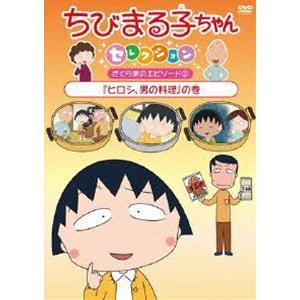 ちびまる子ちゃんセレクション『ヒロシ、男の料理』の巻 [DVD]|dss