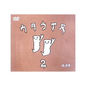 aiko/ウタウイヌ2 [DVD]|dss