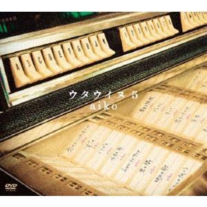 aiko/ウタウイヌ5 [DVD]|dss