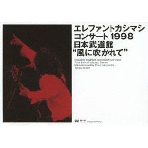 """エレファントカシマシ/コンサート1998 日本武道館""""風に吹かれて"""" [DVD] dss"""