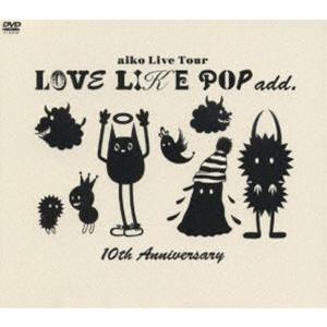 aiko/LOVE LIKE POP add.10th Anniversary [DVD]|dss