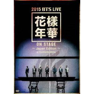 防弾少年団/2015 BTS LIVE<花様年華 on stage>〜Japan Edition〜at YOKOHAMA ARENA【DVD】 [DVD]|dss
