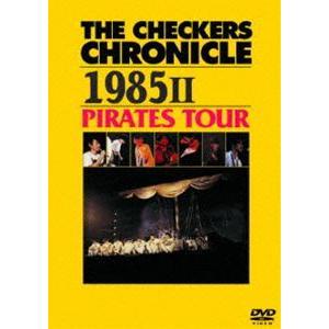 チェッカーズ/THE CHECKERS CHRONICLE 1985 II PIRATES TOUR【廉価版】 [DVD]|dss