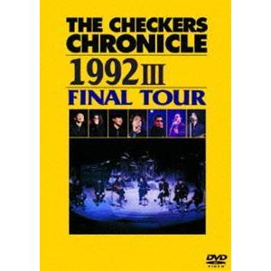 チェッカーズ/THE CHECKERS CHRONICLE 1992 III FINAL TOUR【廉価版】 [DVD]|dss
