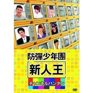 新人王防弾少年団-チャンネルバンタン [DVD]|dss
