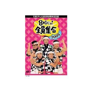 8時だヨ! 全員集合2005 DVD-BOX(陣羽織なし通常版) [DVD]|dss