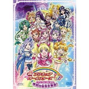 映画 プリキュアオールスターズDX みんなともだちっ☆奇跡の全員大集合!【初回限定版】 [DVD]|dss