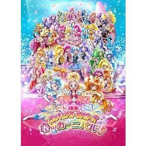 映画 プリキュアオールスターズ 春のカーニバル♪【DVD通常版】 [DVD]|dss