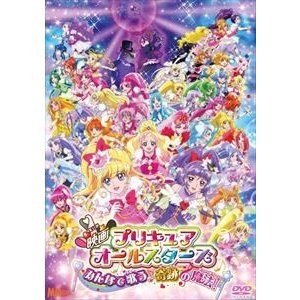 映画プリキュアオールスターズ みんなで歌う♪奇跡の魔法!【DVD通常版】 [DVD]|dss
