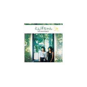 とんぼちゃん / ゴールデン☆ベスト とんぼちゃん [CD]|dss
