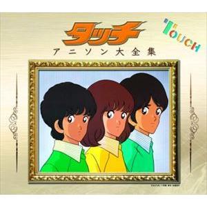 タッチアニソン大全集 [CD]|dss