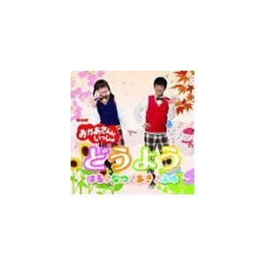 NHK おかあさんといっしょ どうよう〜はる♪なつ♪あき♪ふゆ〜 [CD]|dss