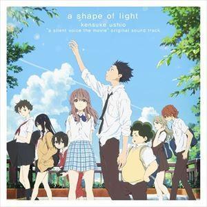 Kensuke Ushio(音楽) / 映画 聲の形 オリジナル・サウンドトラック a shape of light(形態A盤) [CD]|dss