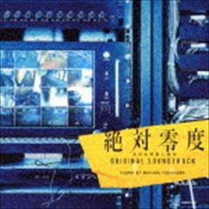 横山克 / フジテレビ系ドラマ「絶対零度〜未然犯罪潜入捜査〜」オリジナルサウンドトラック [CD]|dss
