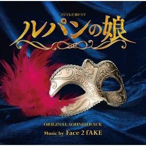 Face 2 fAKE / フジテレビ系ドラマ「ルパンの娘」オリジナルサウンドトラック [CD] dss