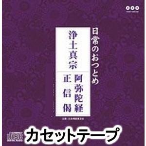 日常のおつとめ 浄土真宗 [カセットテープ]