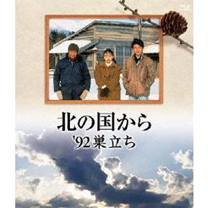 北の国から 92 巣立ち [Blu-ray]|dss