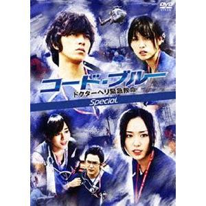 コード・ブルー ドクターヘリ緊急救命 スペシャル [Blu-ray] dss