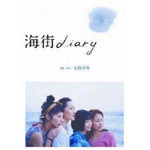 海街diary Blu-rayスタンダード・エディション [Blu-ray] dss