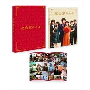 高台家の人々 Blu-rayスペシャル・エディション [Blu-ray] dss