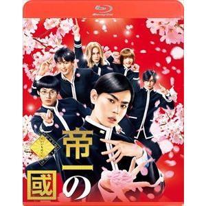 帝一の國 通常版Blu-ray [Blu-ray]|dss