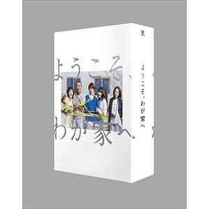 ようこそ、わが家へ Blu-ray BOX [Blu-ray]|dss