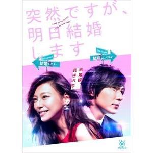 突然ですが、明日結婚します Blu-ray BOX [Blu-ray]|dss