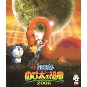 映画 ドラえもん のび太の恐竜 2006【ブルーレイ版】 [Blu-ray] dss