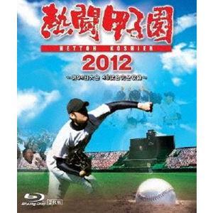 熱闘甲子園 2012 〜第94回大会 48試合完全収録〜 [Blu-ray] dss