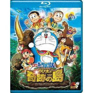 映画 ドラえもん のび太と奇跡の島〜アニマル アドベンチャー〜ブルーレイ通常版 [Blu-ray]|dss