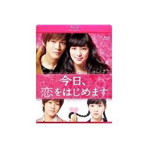 今日、恋をはじめます ブルーレイ通常版 [Blu-ray]|dss