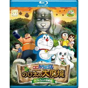 映画 ドラえもん 新・のび太の大魔境 〜ペコと5人の探検隊〜 ブルーレイ通常版 [Blu-ray] dss