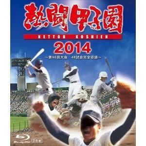 熱闘甲子園 2014 〜第96回大会 48試合完全収録〜 [Blu-ray] dss