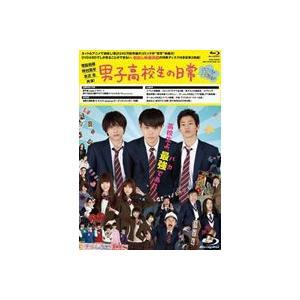男子高校生の日常 Blu-ray グダグダ・エディション [Blu-ray]|dss