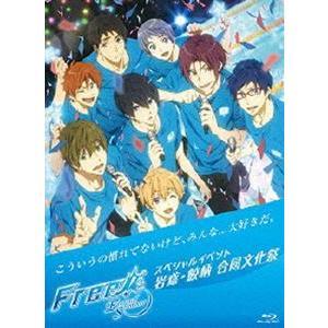 Free!-Eternal Summer-スペシャルイベント 岩鳶・鮫柄 合同文化祭 [Blu-ray]|dss