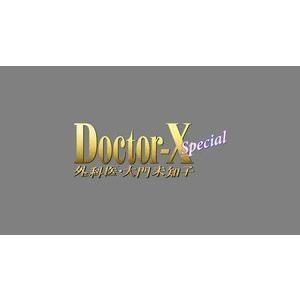 ドクターX 〜外科医・大門未知子〜 スペシャル [Blu-ray]|dss