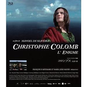 コロンブス 永遠の海 [Blu-ray]|dss