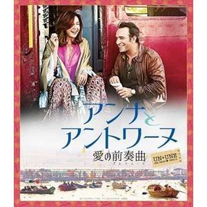 アンナとアントワーヌ 愛の前奏曲 [Blu-ray]|dss