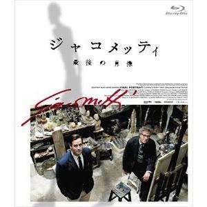 ジャコメッティ 最後の肖像 [Blu-ray]|dss