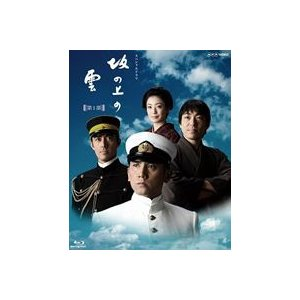 NHK スペシャルドラマ 坂の上の雲 第1部 ブルーレイBOX [Blu-ray]|dss