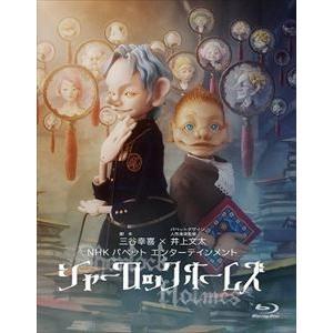 シャーロック ホームズ Blu-ray BOX [Blu-ray]