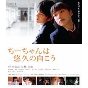 ちーちゃんは悠久の向こう [Blu-ray]|dss