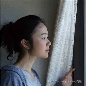 リップヴァンウィンクルの花嫁 プレミアムボックス [Blu-ray]|dss