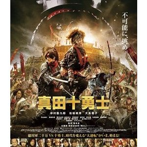映画 真田十勇士 Blu-rayスタンダード・エディション [Blu-ray] dss
