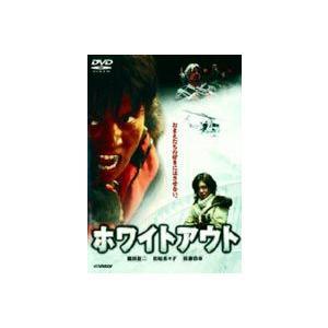 ホワイトアウト [DVD]|dss