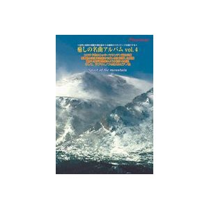 癒しの名曲アルバム Vol.4 屹立する山の群青色の空と雪、ラフマニノフのピアノ曲 [DVD]|dss