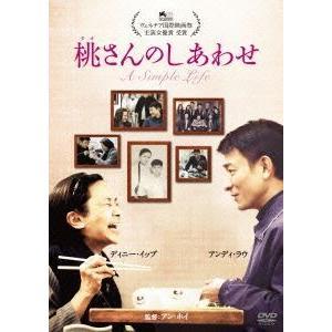桃さんのしあわせ [DVD]|dss