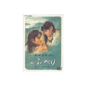 ふたり デラックス版 [DVD]|dss