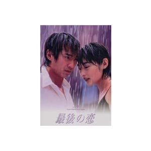 最後の恋 4 [DVD]|dss