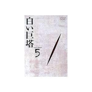 白い巨塔 DVD5 [DVD]|dss